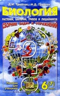 Сборник задач и упражнений по биологии растений, бактерий 6-7 кл